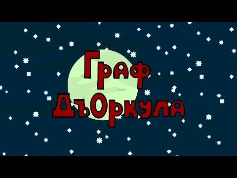 Граф ДъОркула(TW:WARHAMMER Мульт)