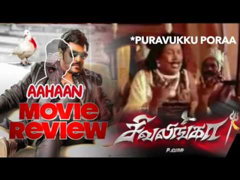 Sivalinga Review   Vadivelu Style Review   Dumbest Review   Meme Review