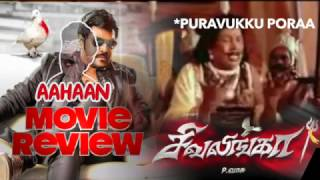 Sivalinga Review | Vadivelu Style Review | Dumbest Review | Meme Review