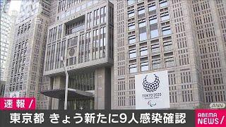 東京都で新たに9人の感染確認 3月22日ぶりの一桁(20/05/15)