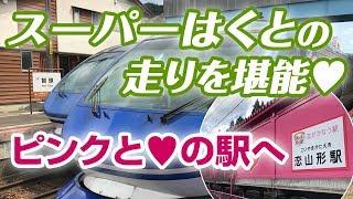 オールピンクと❤オブジェがいっぱいの 智頭急行の恋山形駅へ行きました...