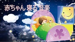 赤ちゃん 寝る ♫♫♫【睡眠専門医監修】赤ちゃんがぐっすり眠れる音楽 ver.1.
