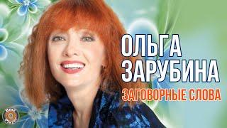 Ольга Зарубина - Заговорные слова (Альбом 2007)...