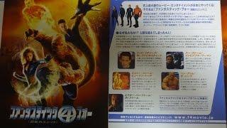 ファンタスティック・フォー [超能力ユニット](A) )(2005) 映画チラシ...