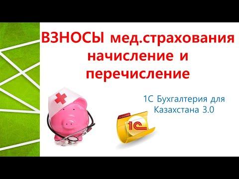Взносы мед.страхования в 1С данная (вычет по ИПН норма только с 1 января 2021 года.)