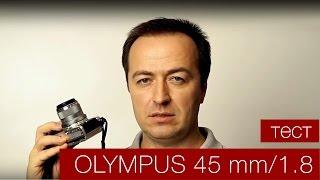 объектив Olympus 45 mm/1.8. Видео тест