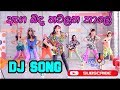 Banda nalawana thale | Dj New Song
