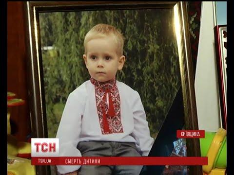 Резонансна смерть дитини у Білій Церкві - YouTube 3606a9ab35fba