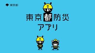 「東京都防災アプリ」ボウサイのうた(災害時モード編)