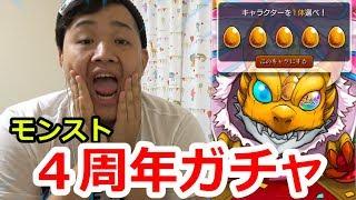 【モンスト】4周年記念ガチャ!妲己狙いで闇属性引いてみたら…!? thumbnail