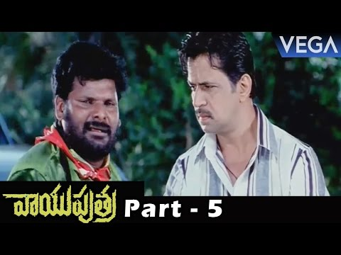 Vayuputra Movie Part 5    Super Hit Telugu Movie