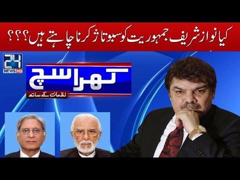 Khara Such With Luqman - 24 August 2017 - 24 News HD