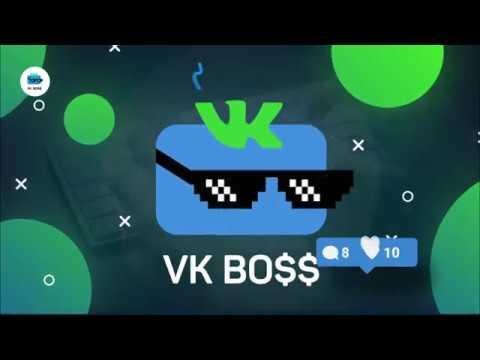 VK-BOSS Поздравления