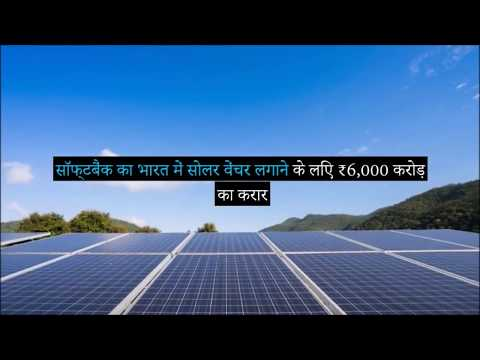 SoftBank signs $930 mn deal to set up solar venture in India