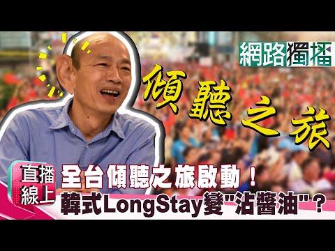 (網路獨播版)全台傾聽之旅啟動!韓式LongStay變「沾醬油」?《直播線上》20191015-2