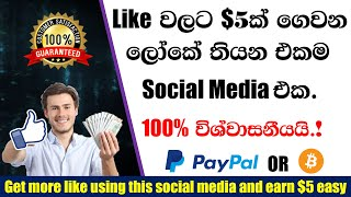 Get more like using this social midea and earn $5 easy (sinhala) 👍=💰