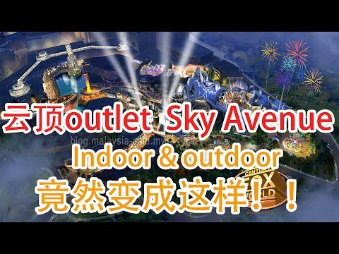 Vlog2-云顶premium outlet &sky avenue, in和outdoor因20th fox century 变这样!