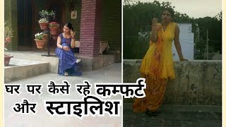 How To Look Stylish At Home | Ghar Par Kaise Kapde Pahne |