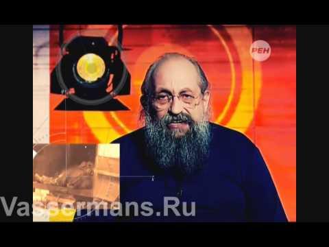 Анатолий Вассерман - Открытым текстом 30.05.2014