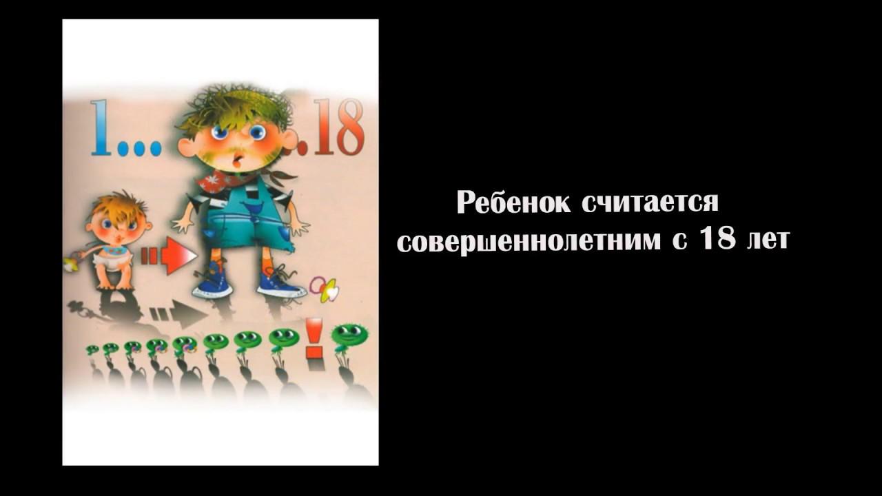 Конвенция о правах ребенка - YouTube