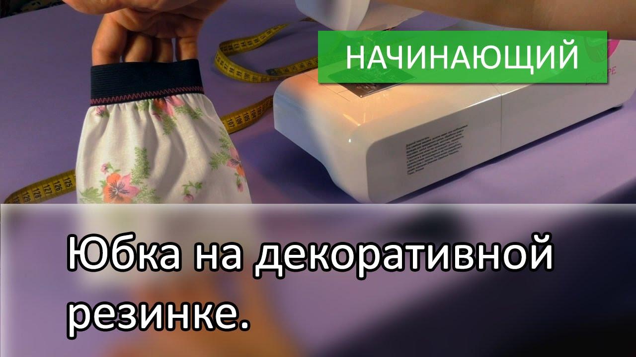 ДЕЛАЕМ ГИМНАСТИЧЕСКИЙ КУПАЛЬНИК И ЛЕНТУ ДЛЯ MONSTER HIGH - YouTube
