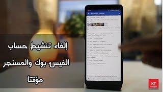 إلغاء تنشيط حساب الفيس بوك والمسنجر مؤقتا من الجوال