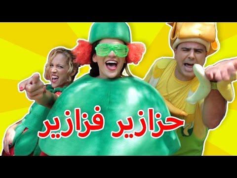 فوزي موزي وتوتي - أغنية البطيخة - Watermelon Song