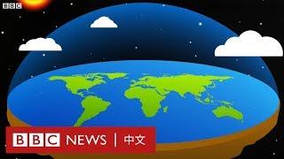 地平論說如何透過YouTube壯大?- BBC News 中文