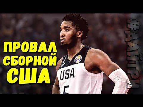 БОМБА ! ФРАНЦИЯ ОТПРАВЛЯЕТ СБОРНУЮ США ДОМОЙ! FIBA WORLD CUP 2019
