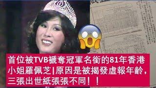 【港姐黑歷史】首位被TVB褫奪冠軍名銜的81年香港小姐 |原因是被揭發虛報年齡 三張出世紙張張不同!!