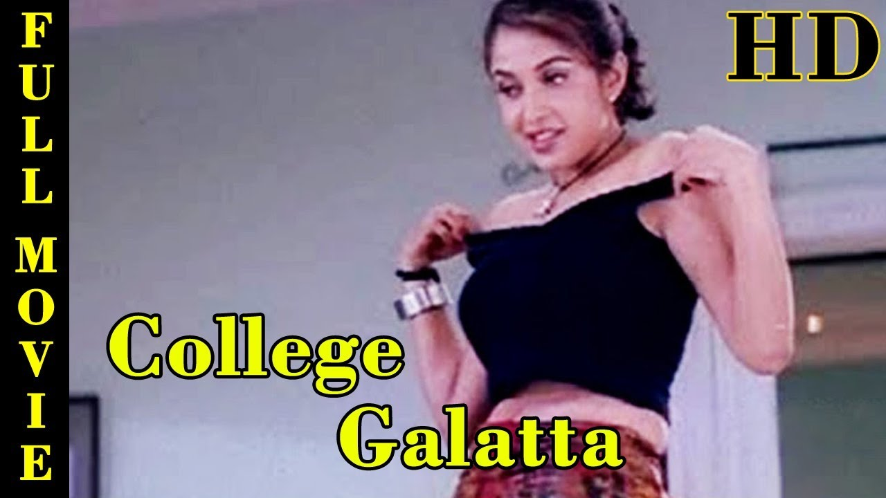 Download College Galatta | Full Movie | Venkatesh, Ramya Krishnan, Srividya | Tamil Movies Online