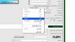 تسجيل عنوان واصل لتفعيل خدمات مكتب العمل بالبريد السعودى