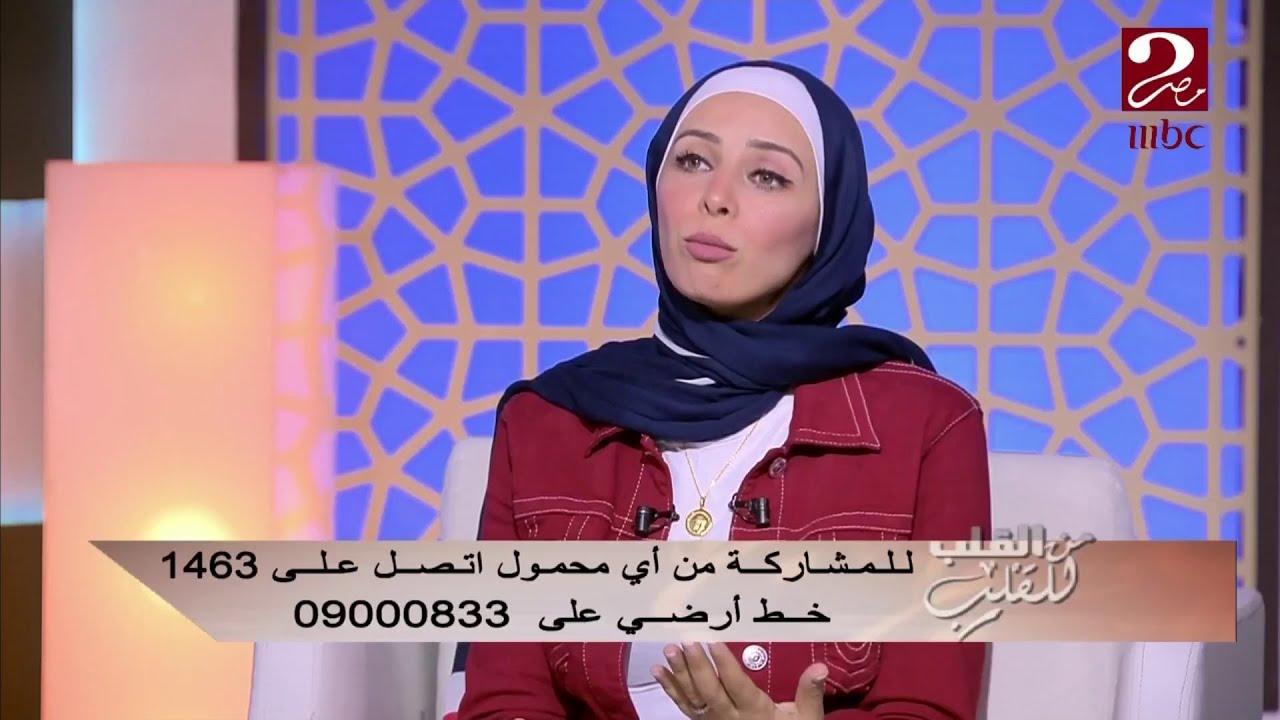 ابني عنيد ومش بيمسع الكلام..أ.إيمان عباس ضيفة من القلب تحكي عن تجربة العند مع ابنتها وكيف نجحت
