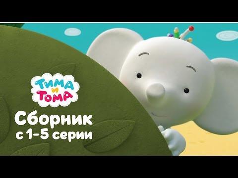 Мультфильм про бегемота и слона