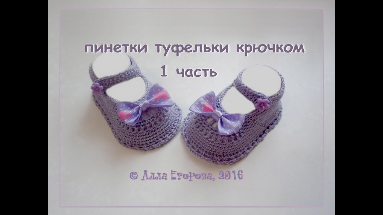 сандали пинетки с бусинками вязанные крючком схемы