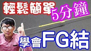 【教學】釣魚人必學『FG結』完整教學 How to tie a FG knot