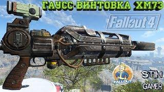 Fallout 4 Гаусс-винтовка XM73