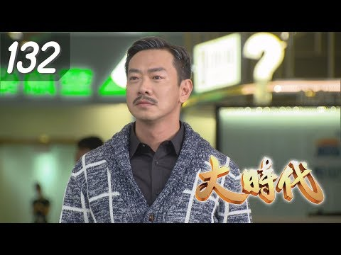 大時代 Great Times EP132|WIWI發熱衣