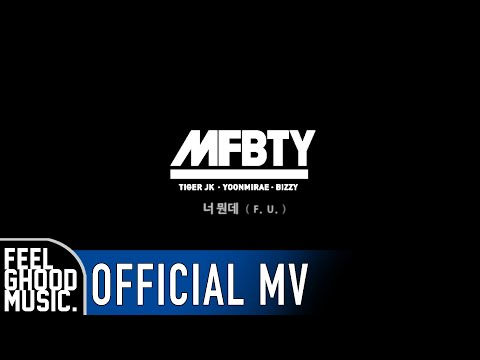 MFBTY 너뭔데 ( F.U. ) Official MV