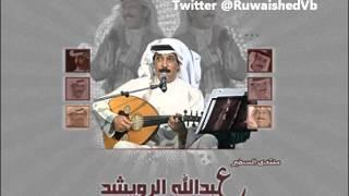 عبدالله الرويشد -_- الجرح الاخير