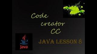 8 урок Java. Начало объектно - ориентированного программирования.