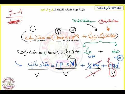 شرح معادلة برنولي واستنتاجها Youtube