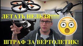 РЕГИСТРАЦИЯ ДРОНОВ ДЛЯ НОВИЧКОВ(!!) КВАДРОКОПТЕР В ЗАКОНЕ. Законы и дроны.