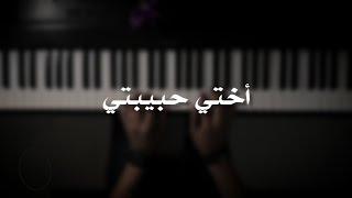 موسيقى بيانو - أختي حبيبتي (مصطفى أمان) - عزف علي الدوخي