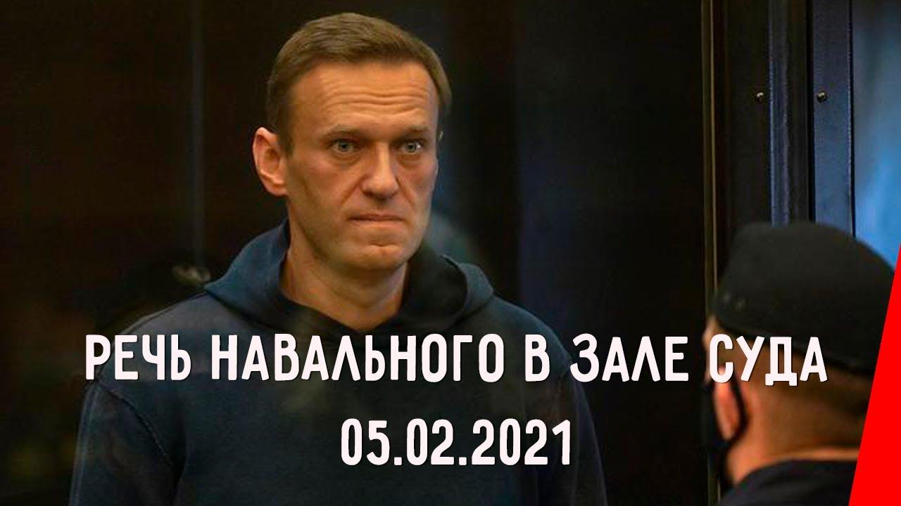 Речь Алексея Навального в суде 05.02.21 по делу о клевете на ветерана