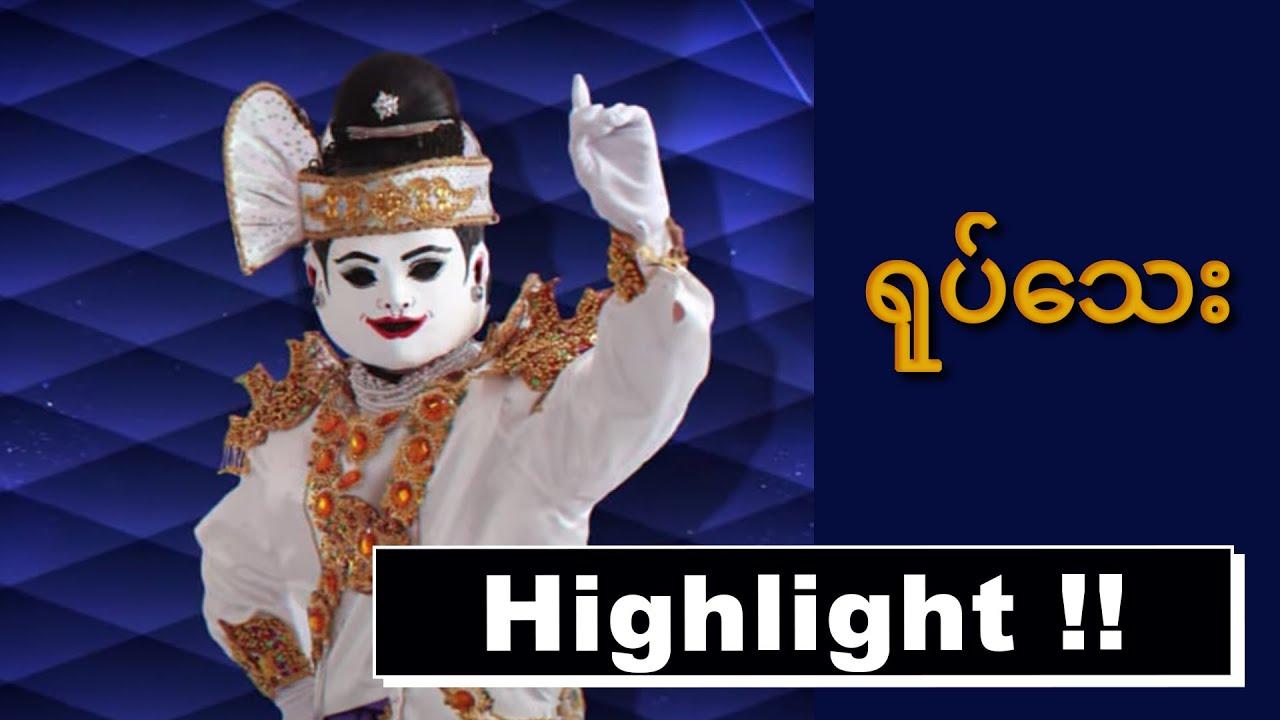 Highlight | ရုပ်သေး | The Mask Singer Myanmar Season 1