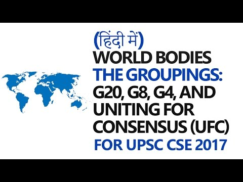 (हिंदी) World Bodies: G20, G8, G4, and Uniting for Consensus (UFC) [UPSC/IAS, State PSC]