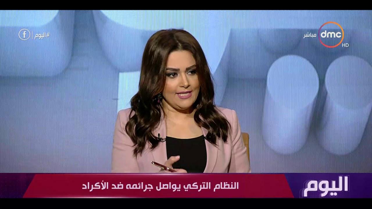 اليوم - أسامة عبد العزيز : ظروف أردوغان السياسية صعبة للغاية ولايمكن إبادة الاكراد
