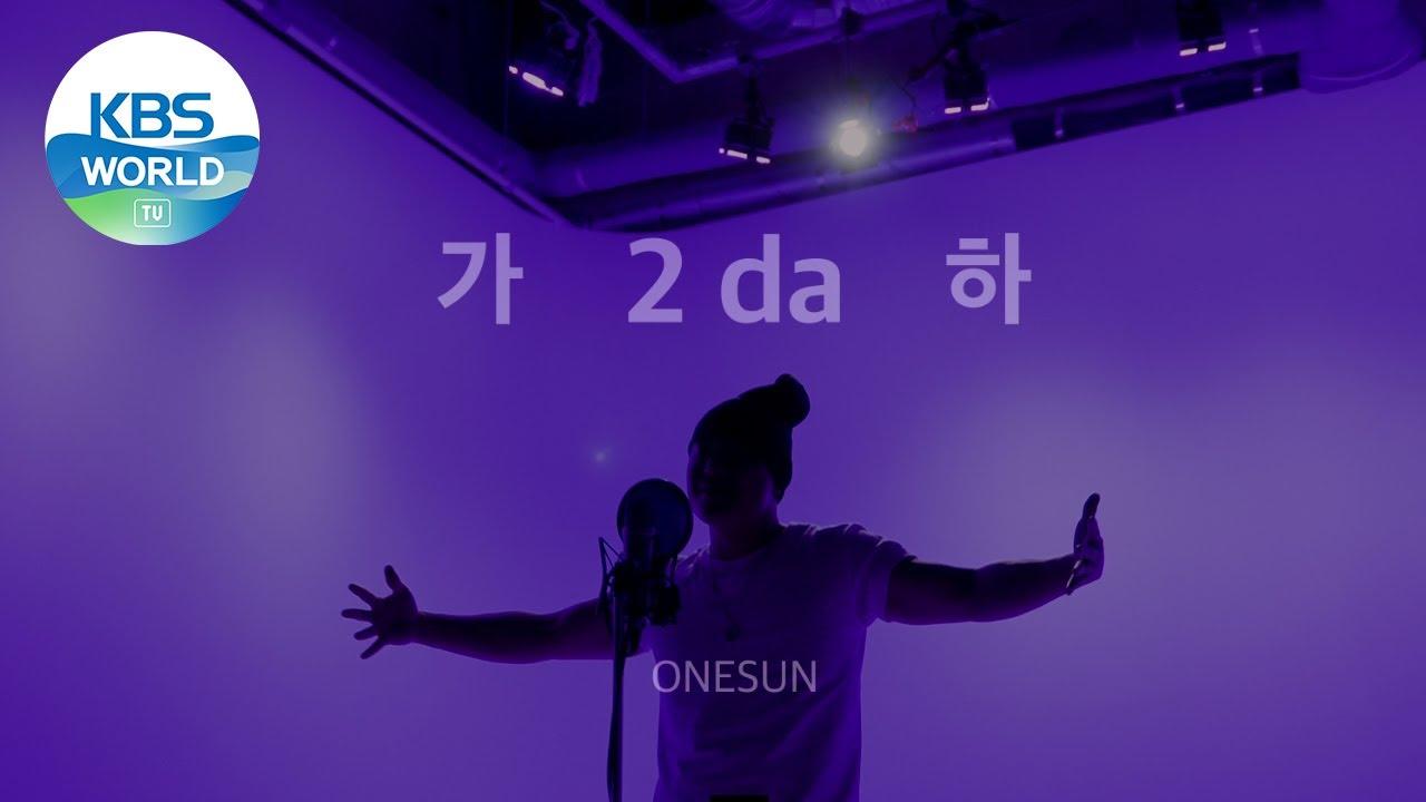 Download [안녕,Korean] 가2da하 MV by Onesun | KBS WORLD TV