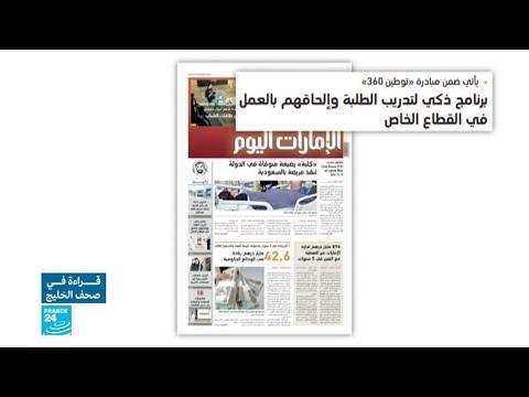 برنامج ذكي لتدريب الطلبة وإلحاقهم بالعمل في القطاع الخاص في الإمارات  - نشر قبل 1 ساعة